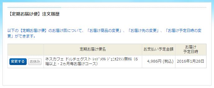 2015-12-04_14h31_10